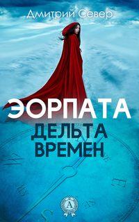 Дмитрий Север - Дельта времен