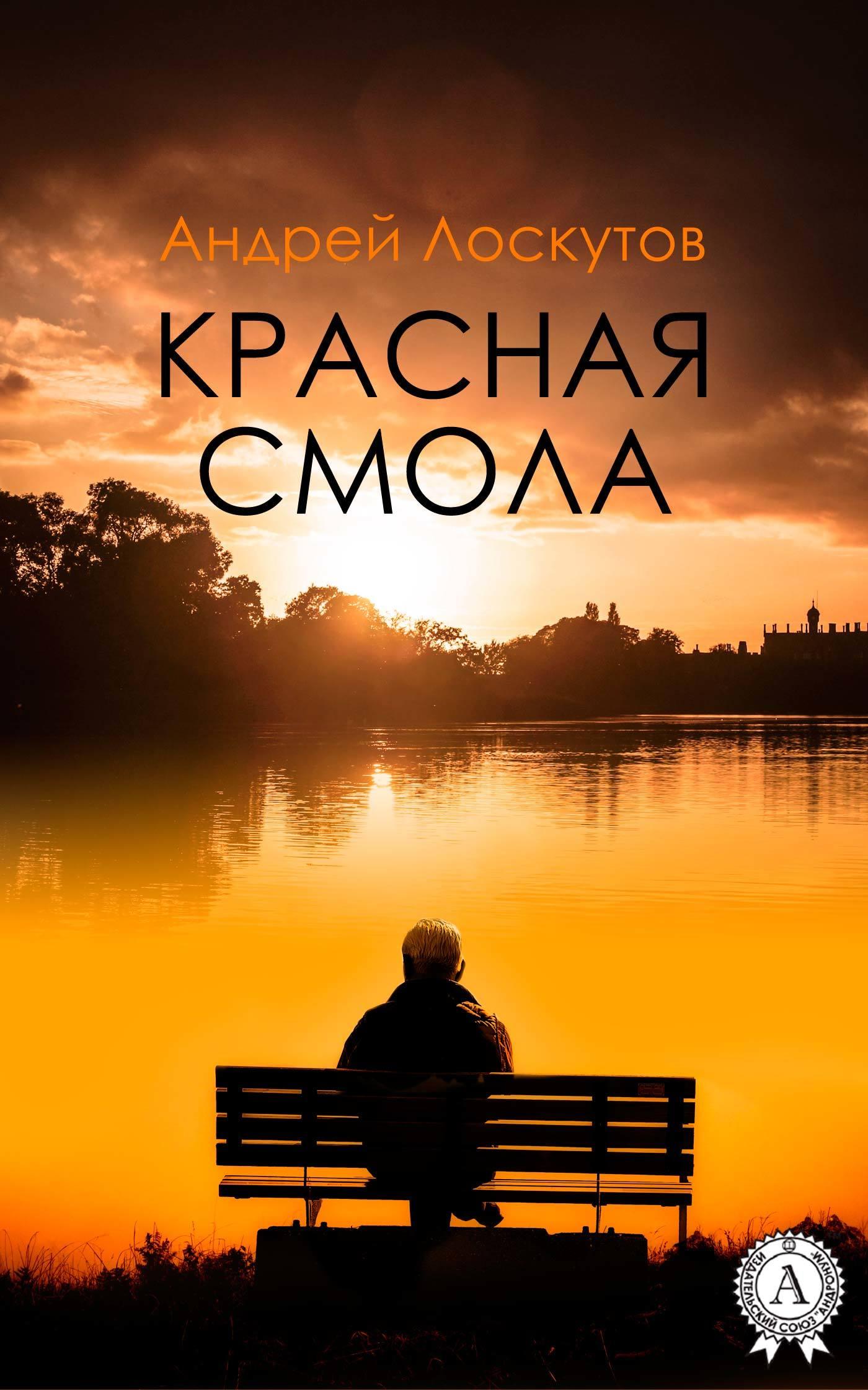 Андрей Лоскутов - Красная смола