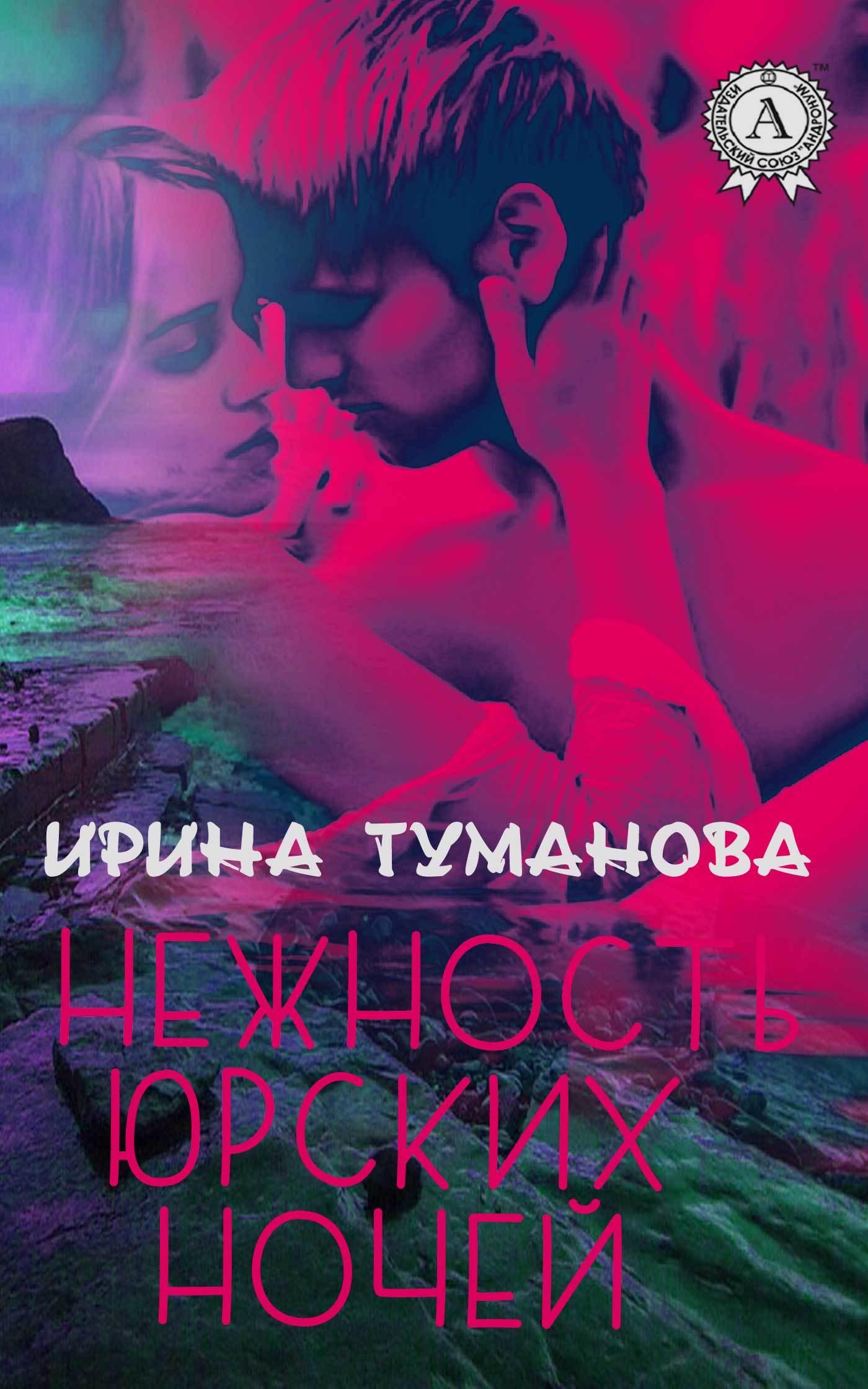 Ирина Туманова. Нежность юрских ночей