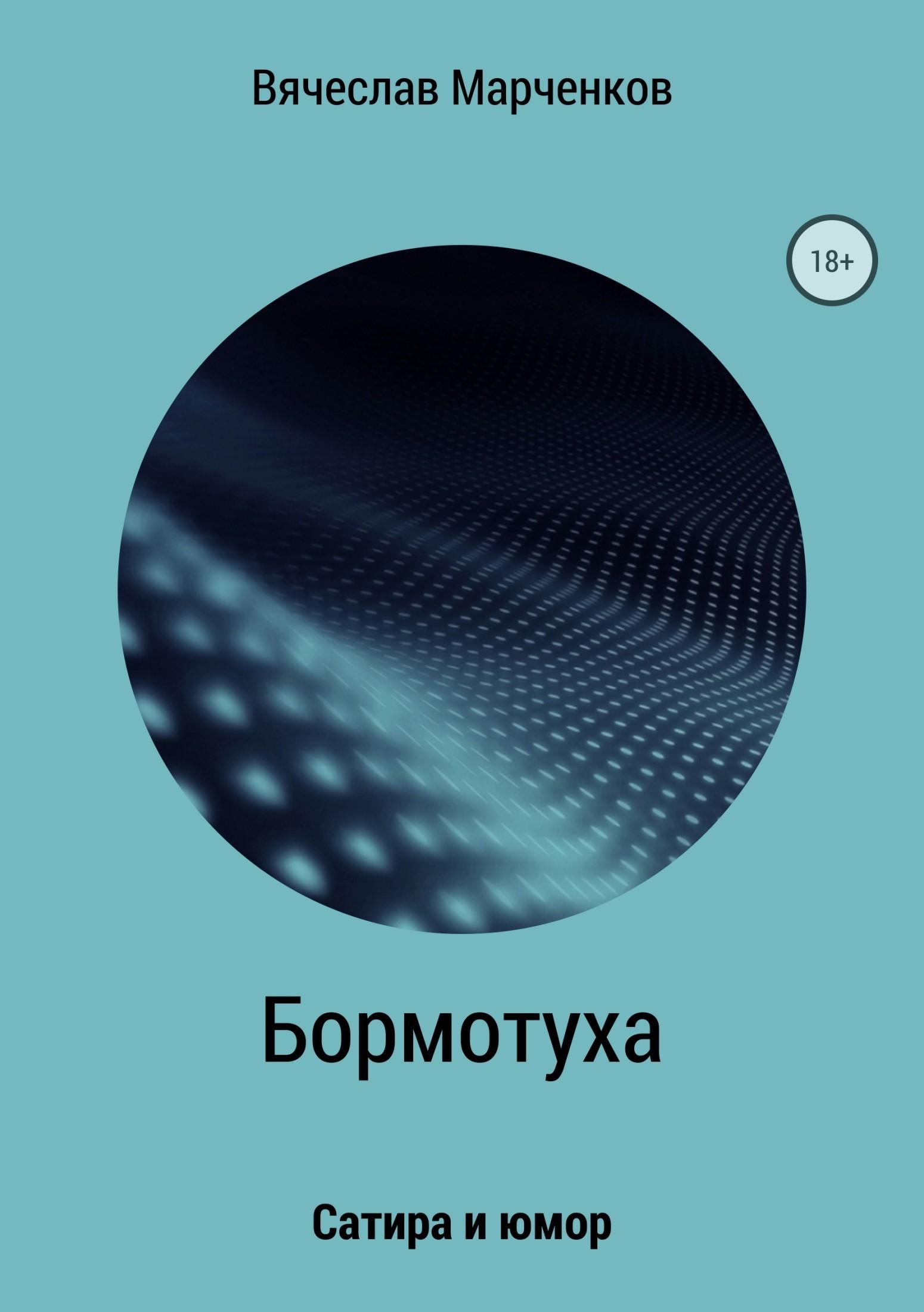 Вячеслав Викторович Марченков Бормотуха. Сборник рассказов