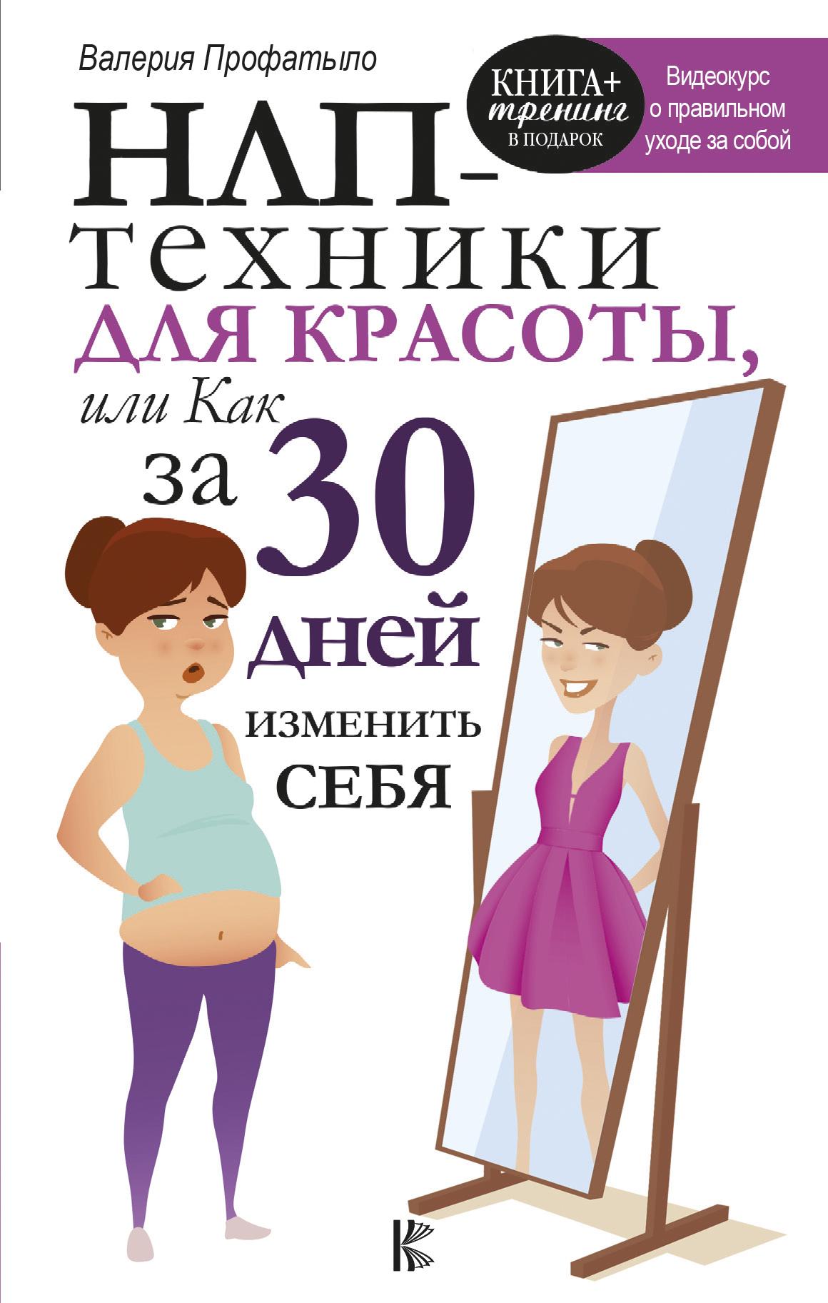 Валерия Профатыло. НЛП-техники для красоты, или Как за 30 дней изменить себя