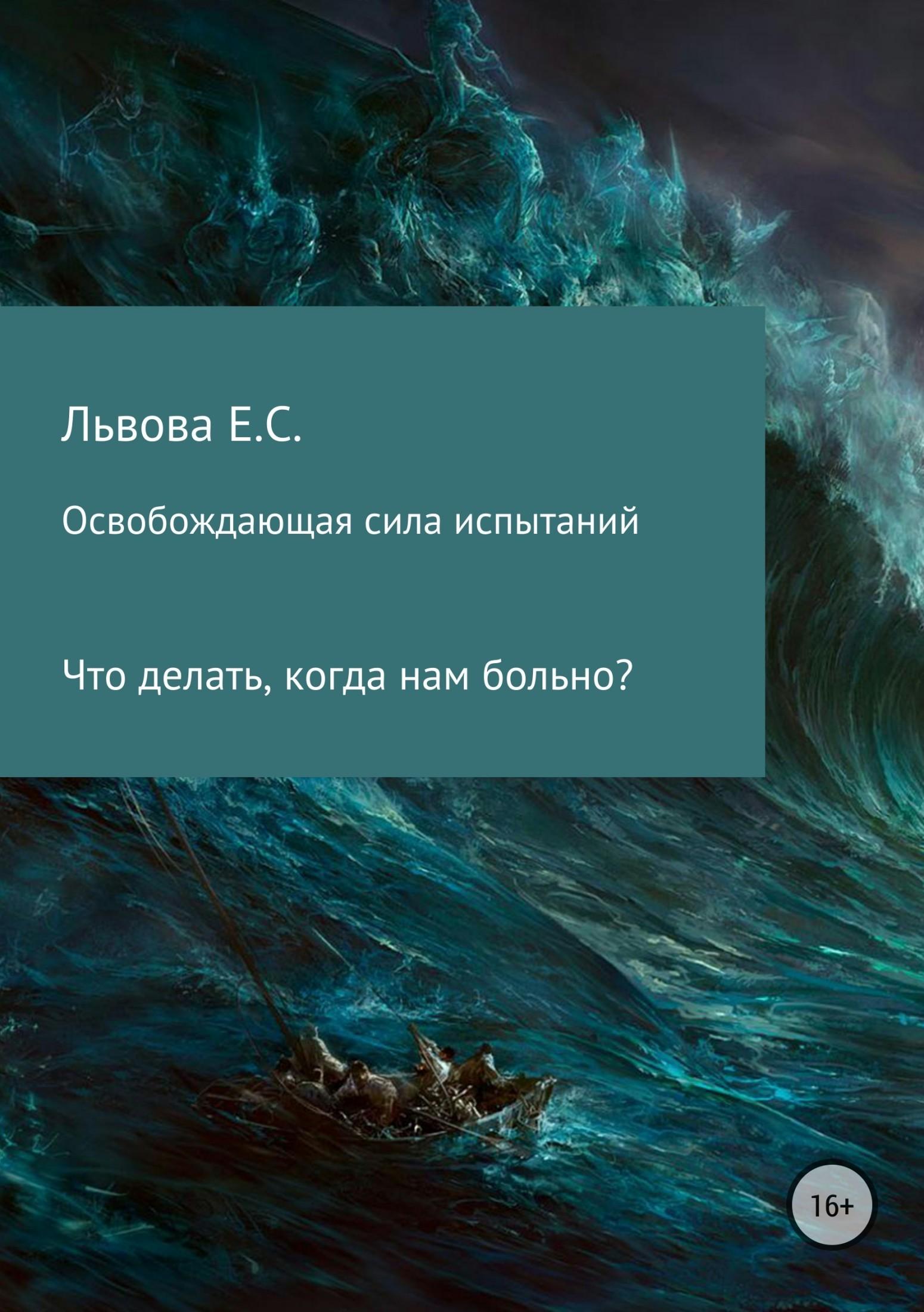 Елена Сергеевна Львова. Освобождающая сила испытаний