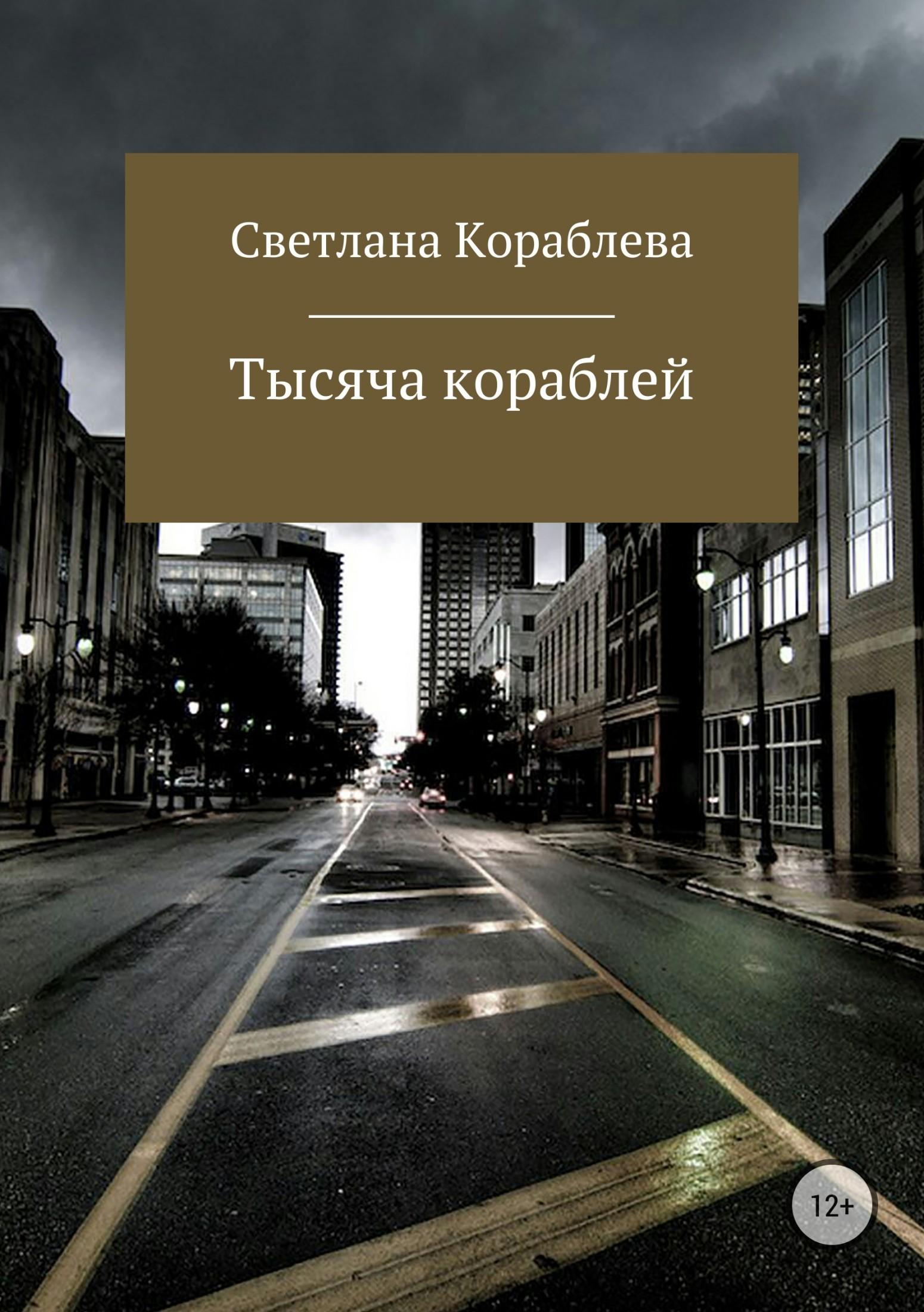 Светлана Кораблева Тысяча кораблей