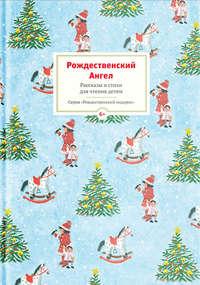 - Рождественский ангел. Рассказы и стихи для чтения детям