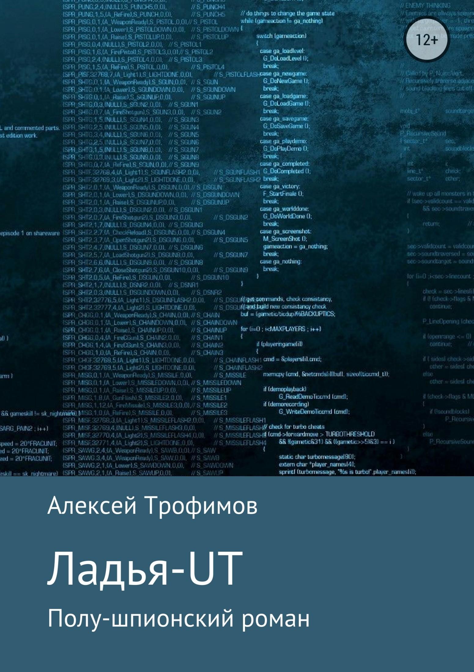 Алексей Анатьльевич Трофимов. Ладья-UT