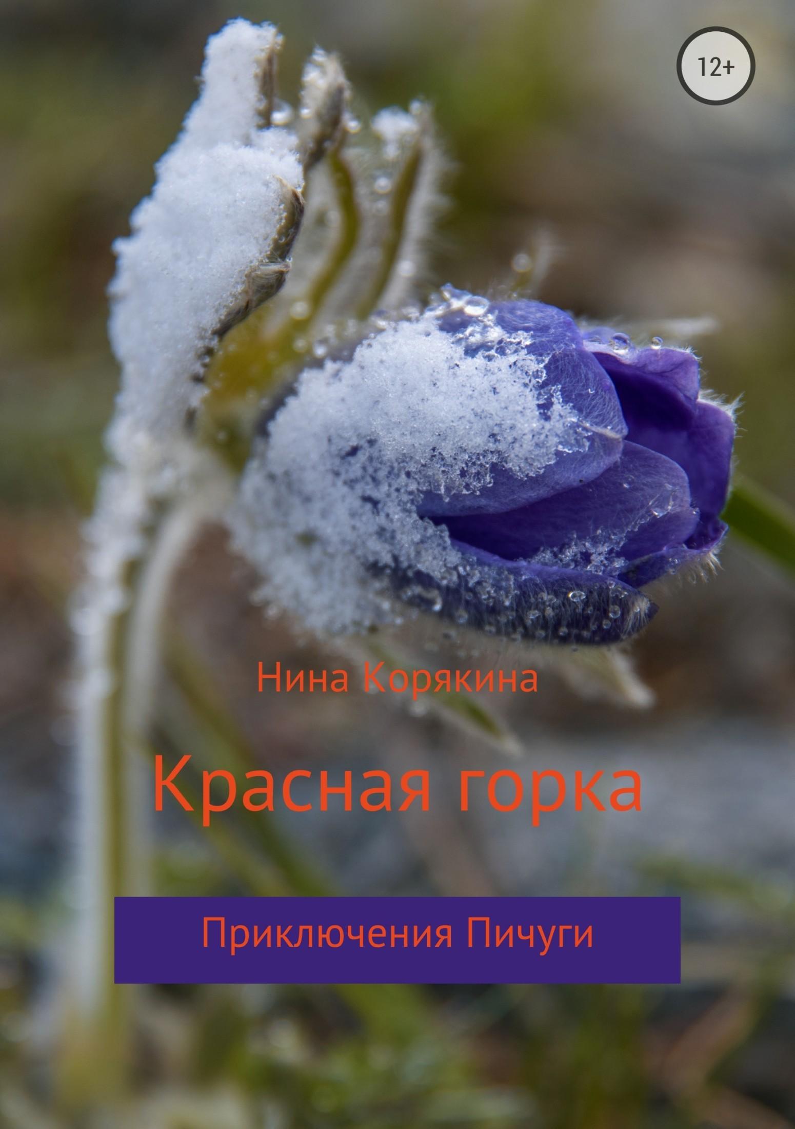 Нина Степановна Корякина Красная горка детство лидера