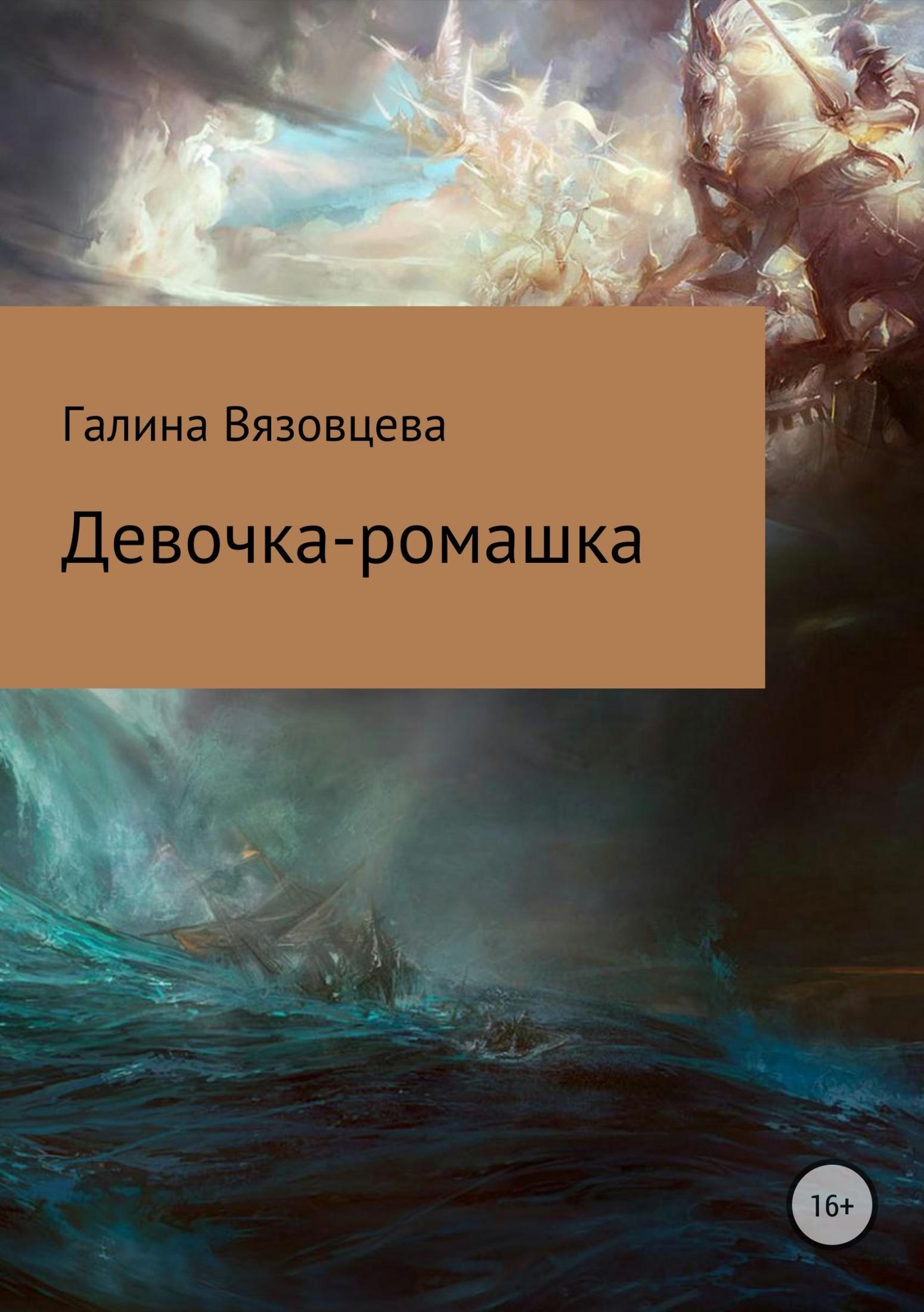 Галина Сергеевна Вязовцева. Девочка-ромашка
