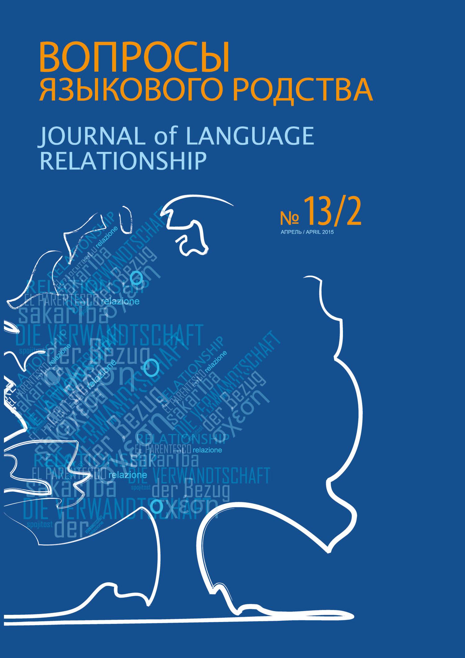 Сборник статей Вопросы языкового родства. Международный научный журнал №13/2 (2015)