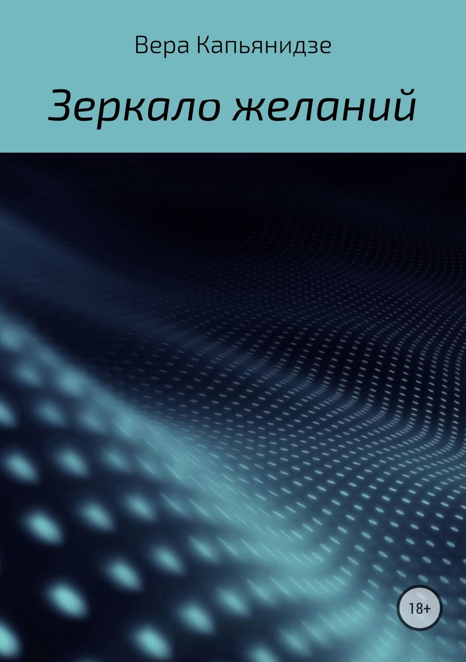 Вера Капьянидзе - Зеркало желаний