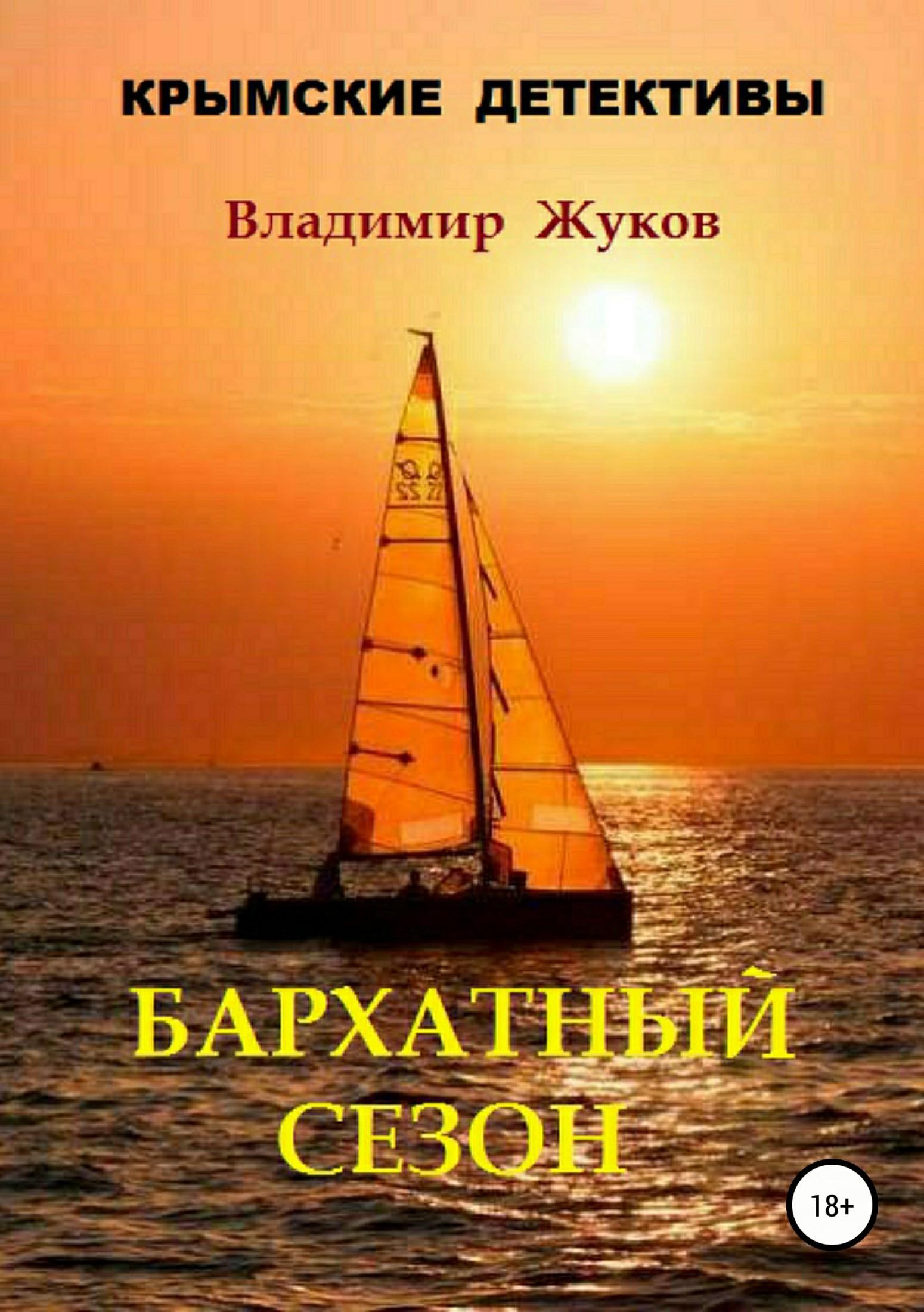 Владимир Александроич Жуков. Бархатный сезон