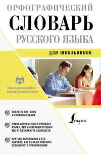 Ю. В. Алабугина - Орфографический словарь русского языка для школьников