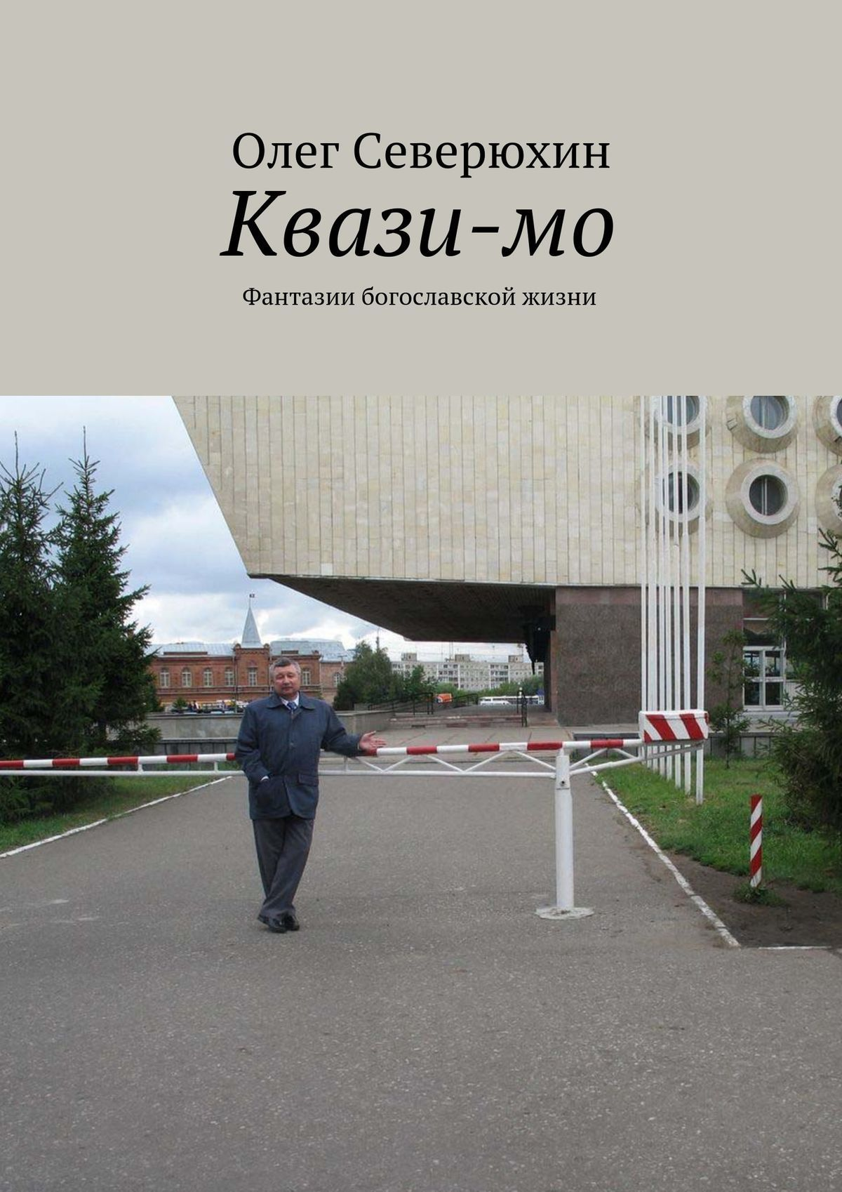 Олег Васильевич Северюхин Квази-мо. Фантазии богославской жизни ISBN: 9785447414214