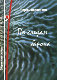 Сергей Казакевич - Последам барона