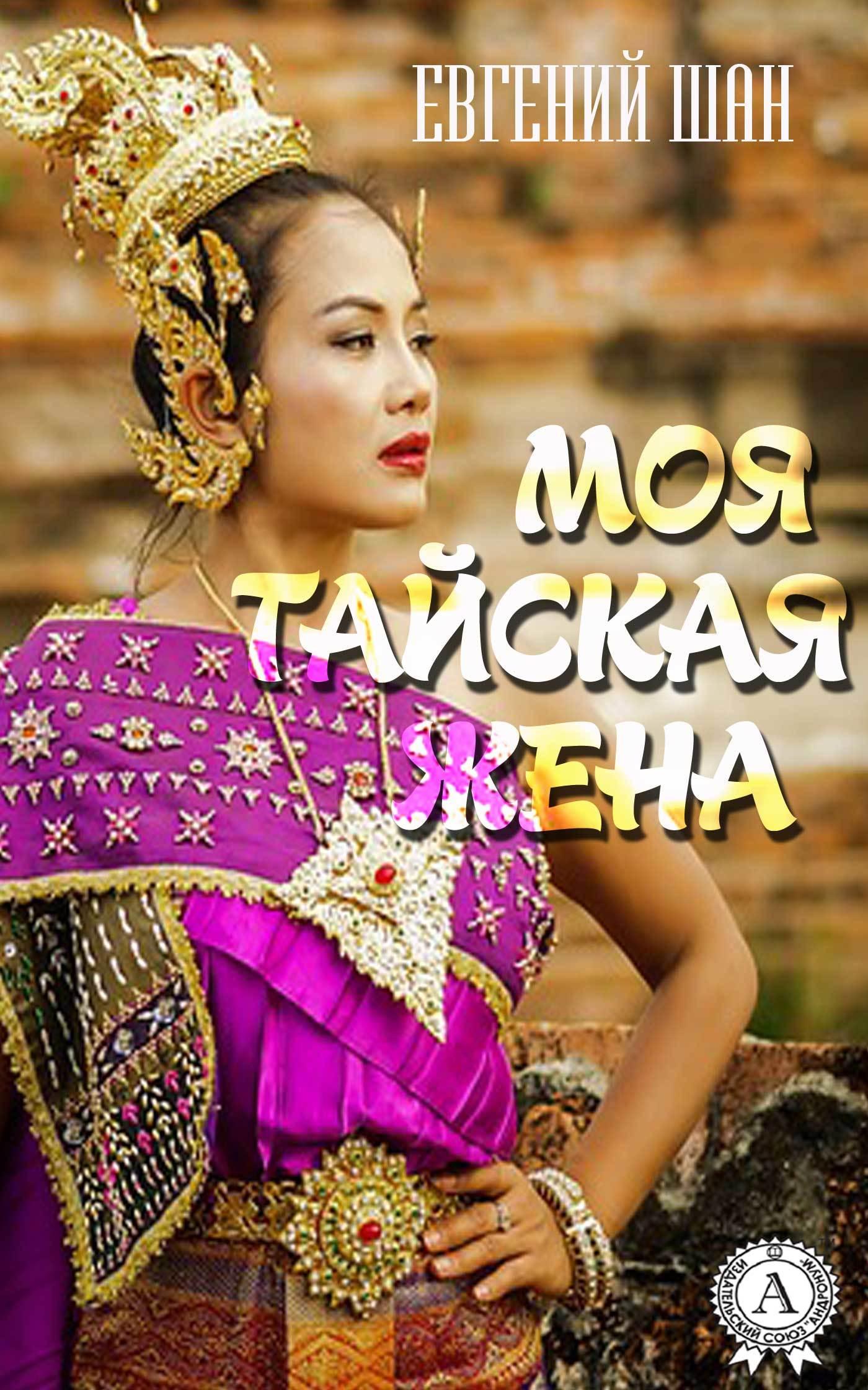 Евгений Шан Моя тайская жена