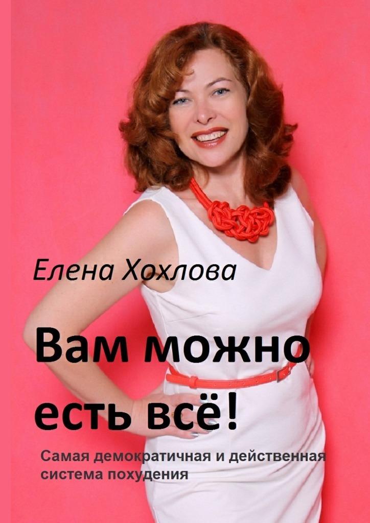 Елена Анатольевна Хохлова бесплатно