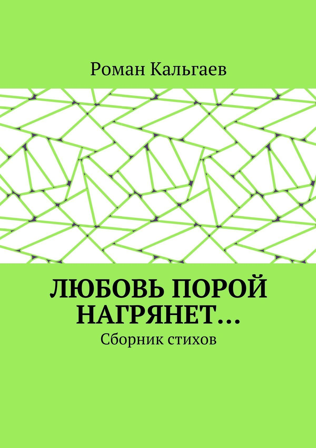 Роман Кальгаев бесплатно
