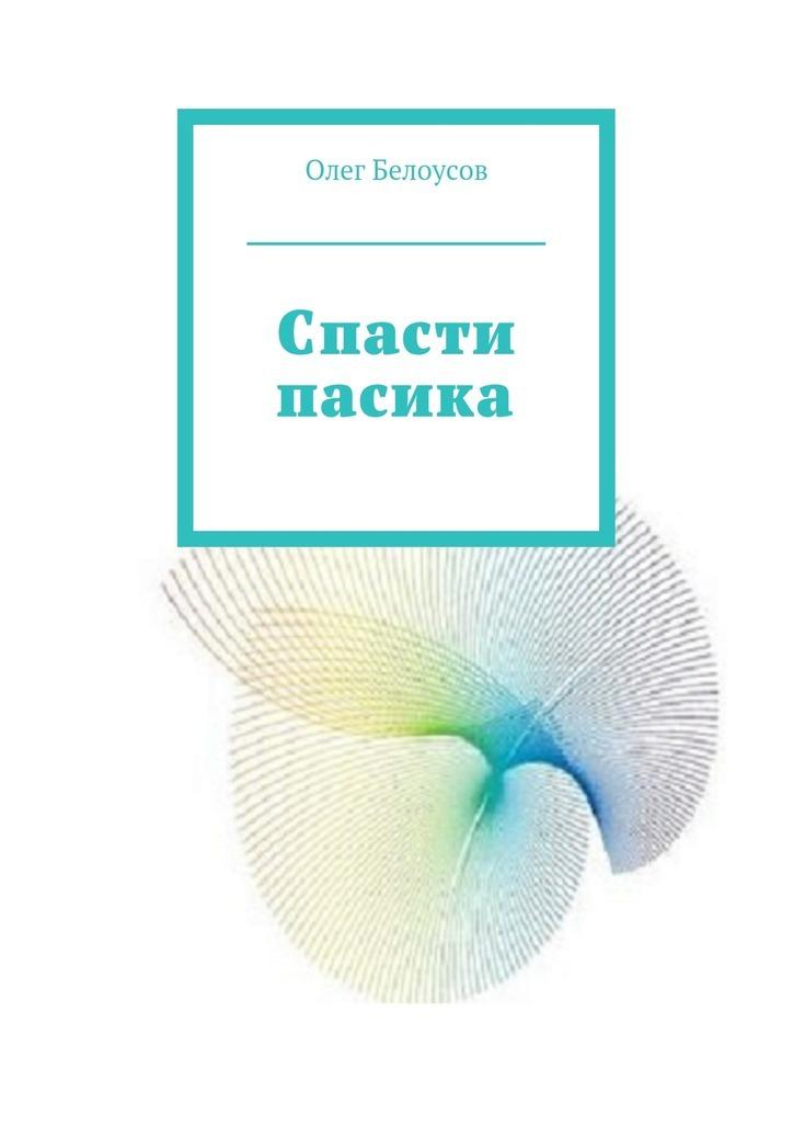 Олег Аркадьевич Белоусов бесплатно