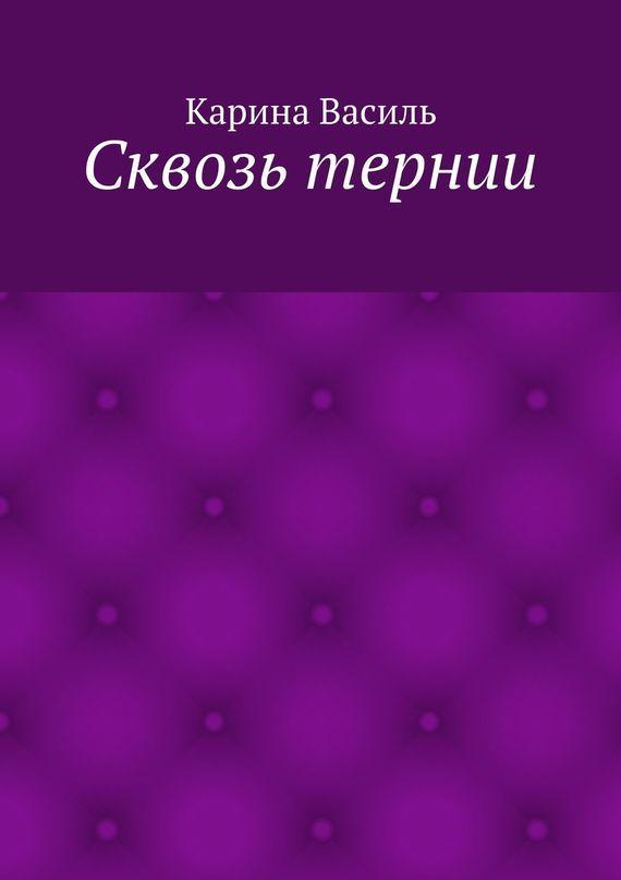 Карина Василь Сквозь тернии где можно продать корень бадана цена