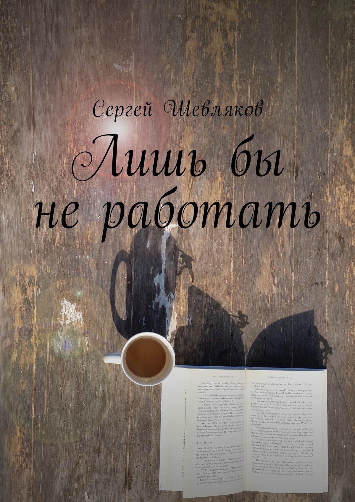 Сергей Александрович Шевляков Лишьбы неработать амонашвили шалва александрович книги