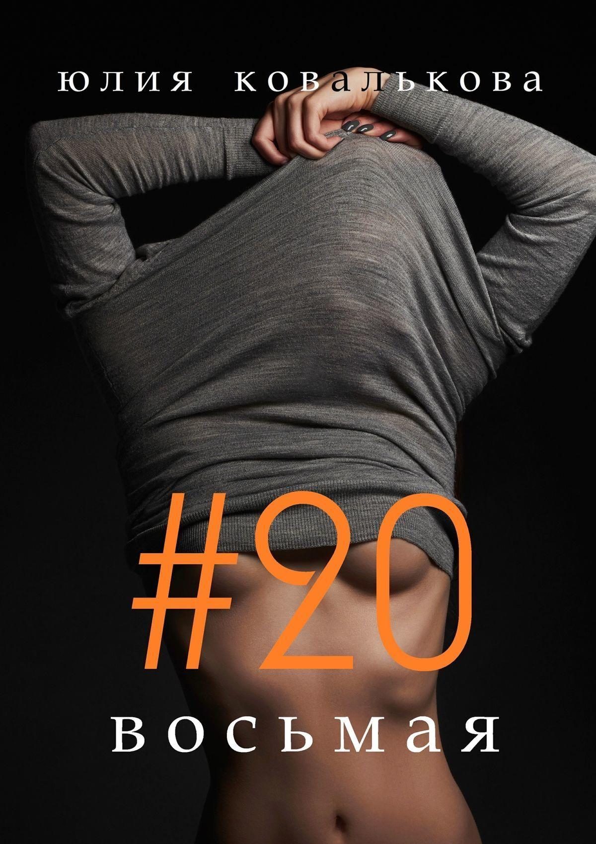 Юлия Ковалькова # 20восьмая разумовская юлия я считаю до 20