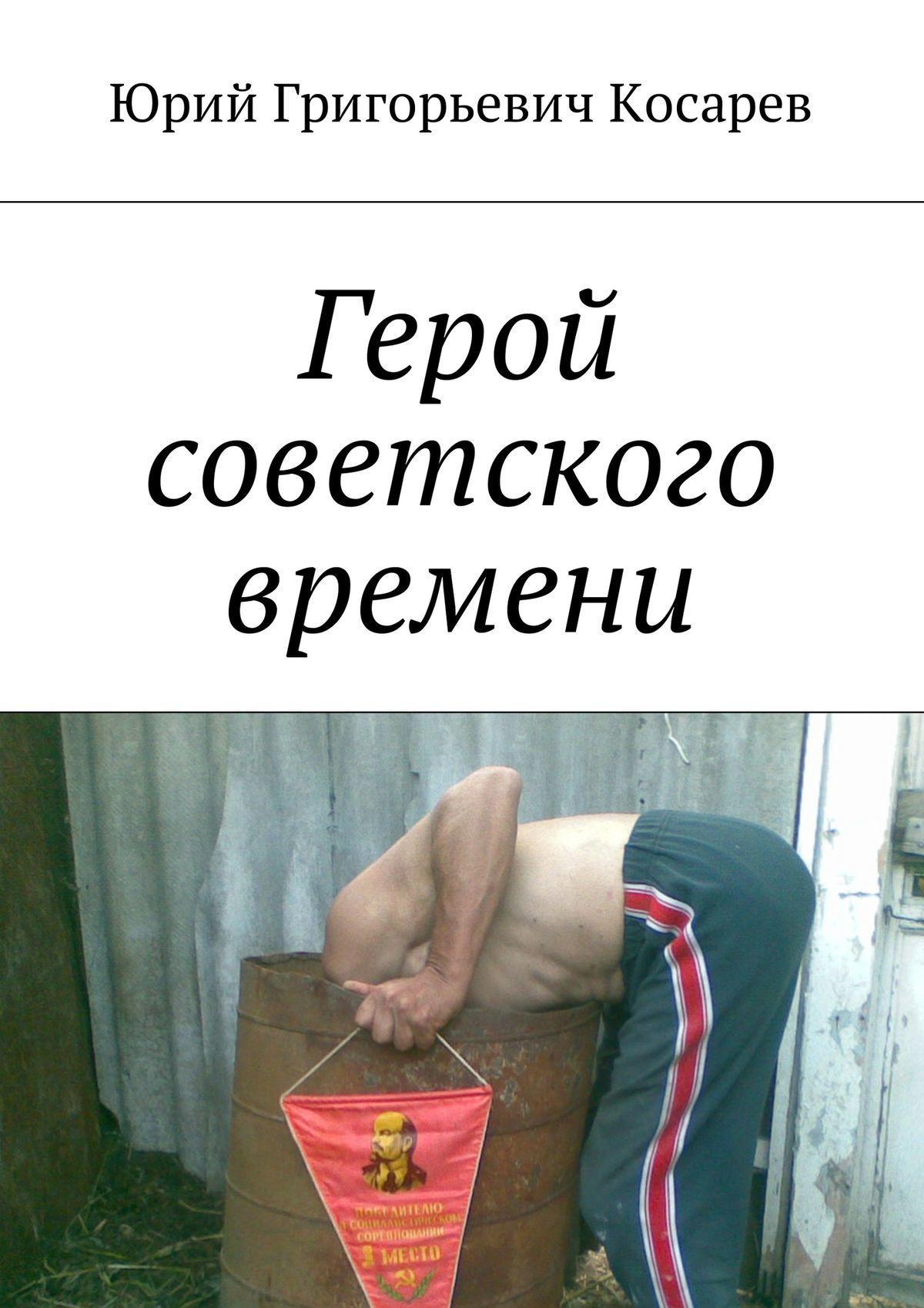 Юрий Григорьевич Косарев бесплатно