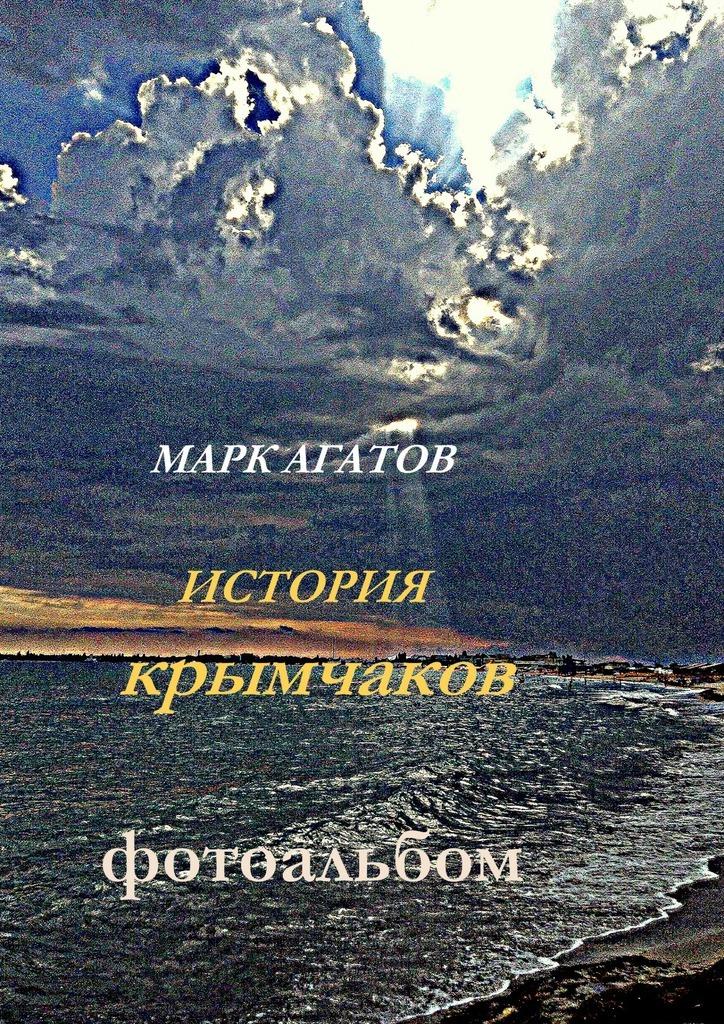 Марк Агатов История крымчаков. Фотоальбом аккумулятор на ниссан тиида в крыму