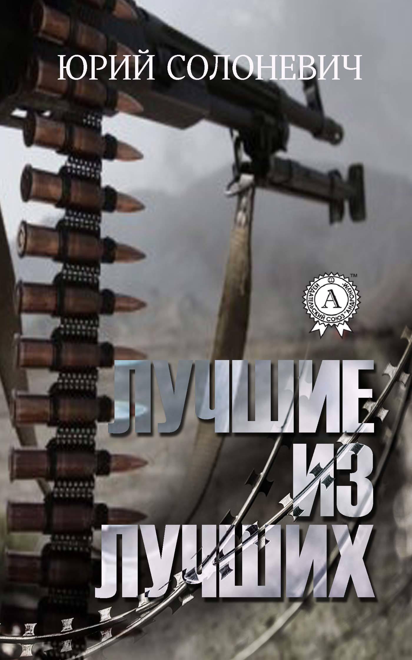 Юрий Солоневич Лучшие из лучших андрей углицких соловьиный день повесть isbn 9785448399909