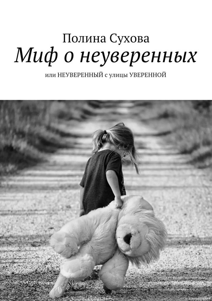 Миф онеуверенных. или НЕУВЕРЕННЫЙ с улицы УВЕРЕННОЙ