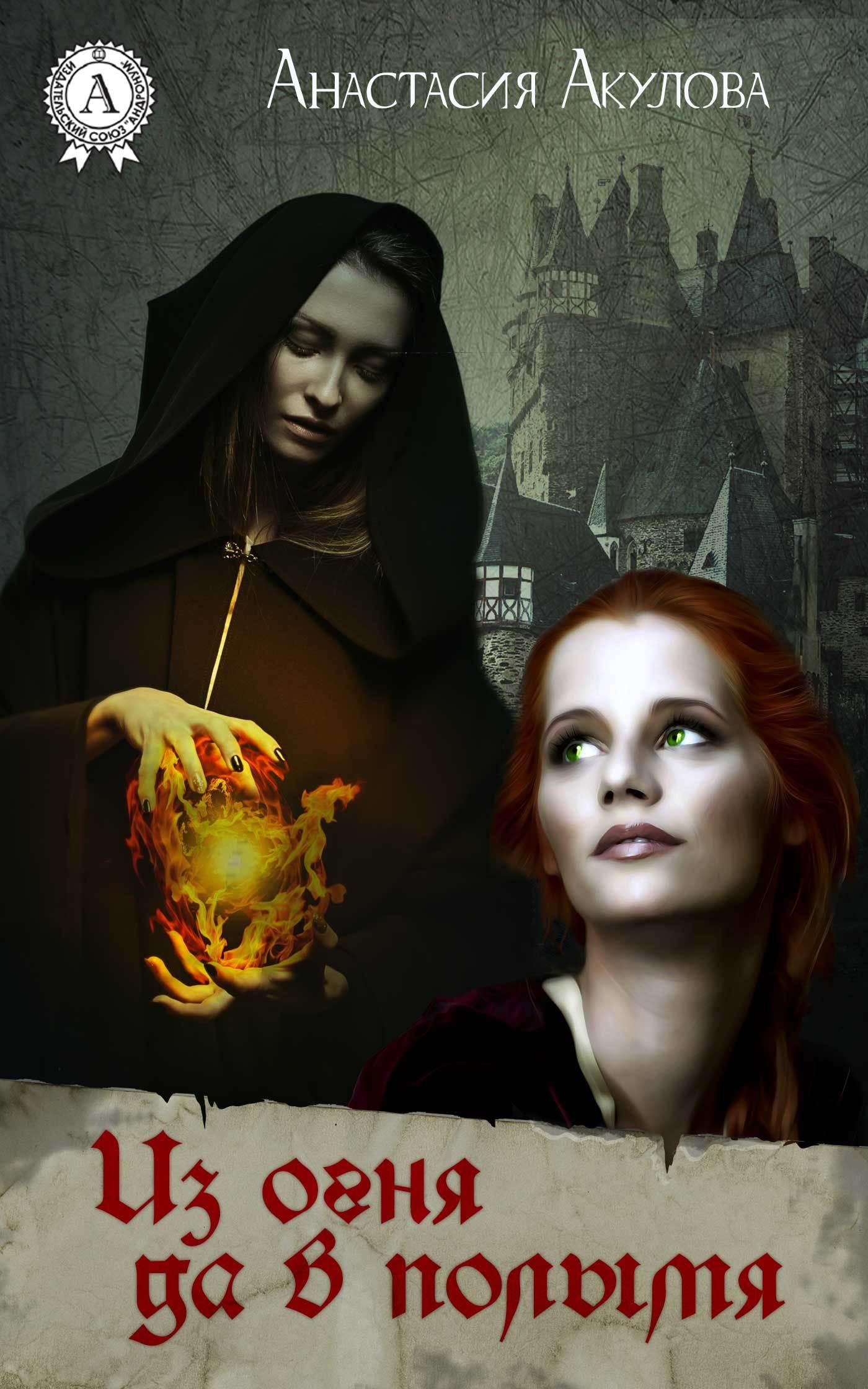 Обложка книги Из огня да в полымя, автор Анастасия Акулова