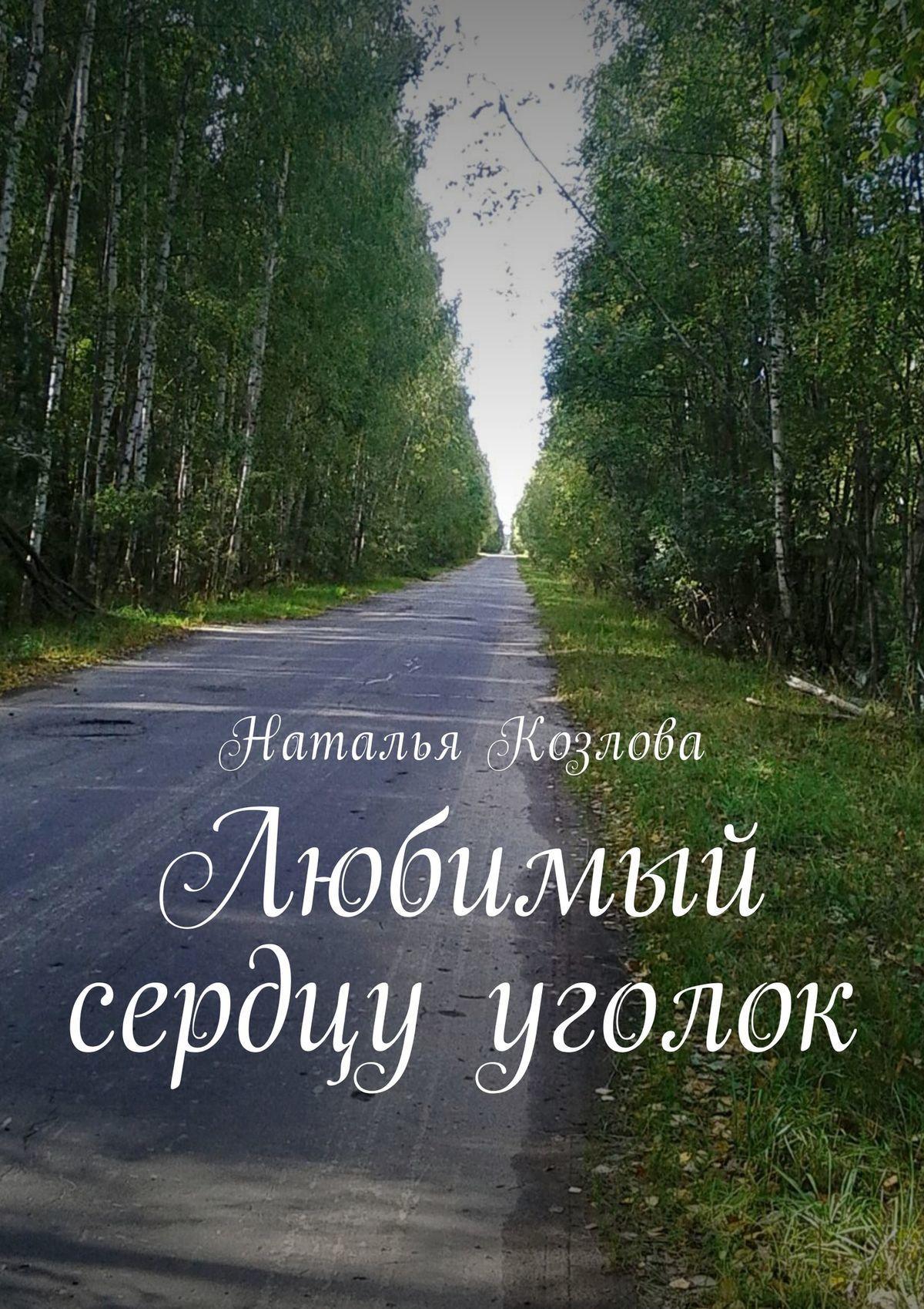 Наталья Козлова Любимый сердцу уголок