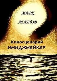 Марк Агатов - Имиджмейкер. Киносценарий