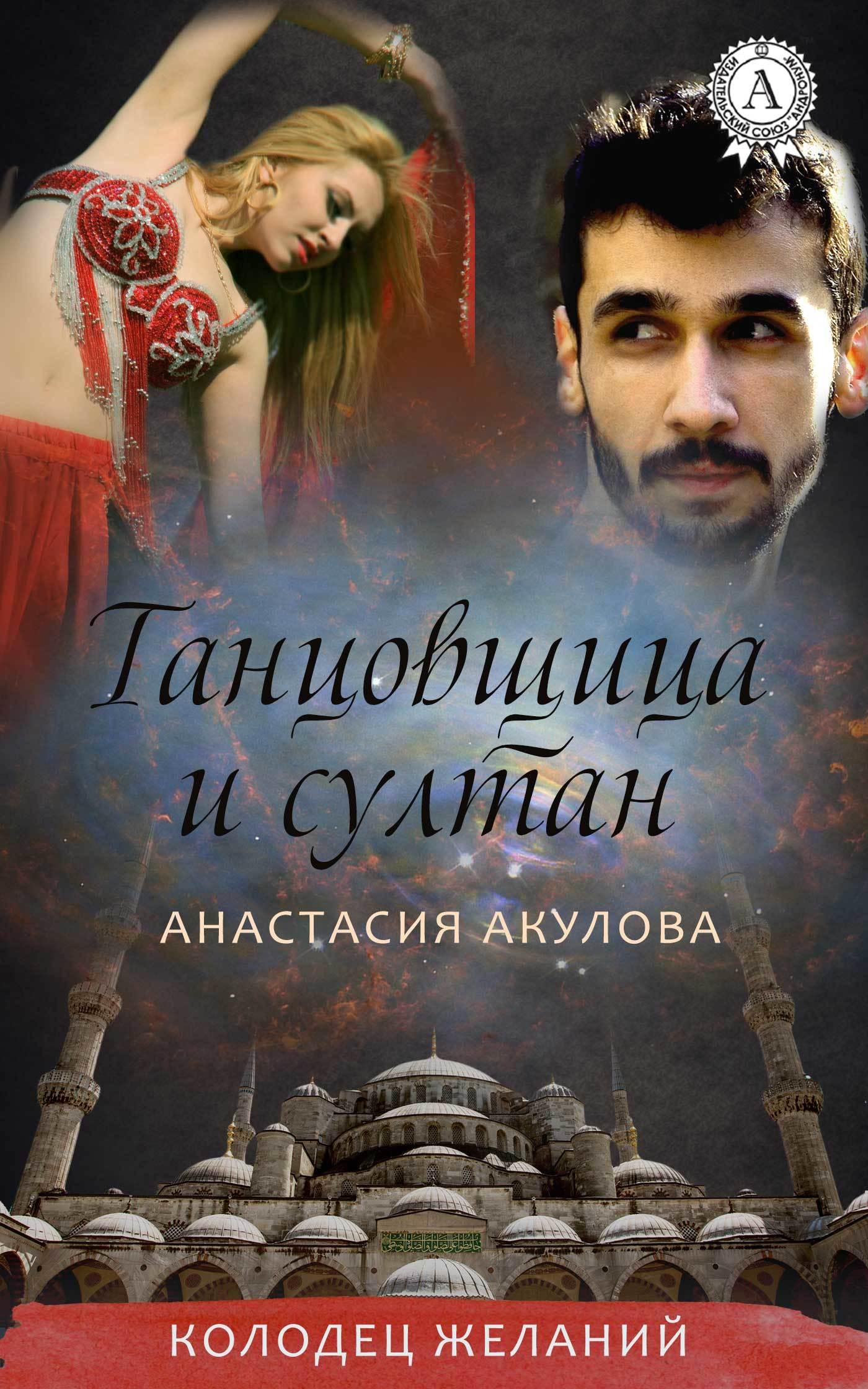 Анастасия Акулова. Танцовщица и султан