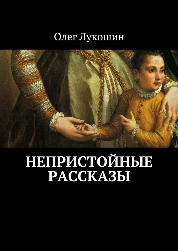 Олег Лукошин бесплатно