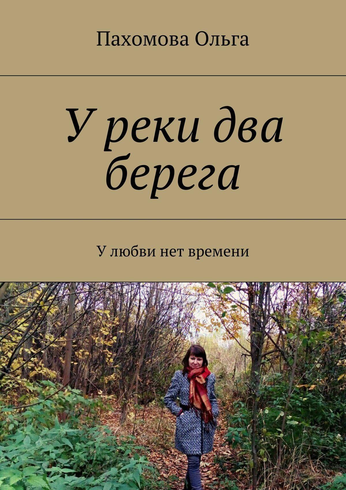 Ольга Ивановна Пахомова Уреки два берега. Улюбви нет времени маховская ольга ивановна