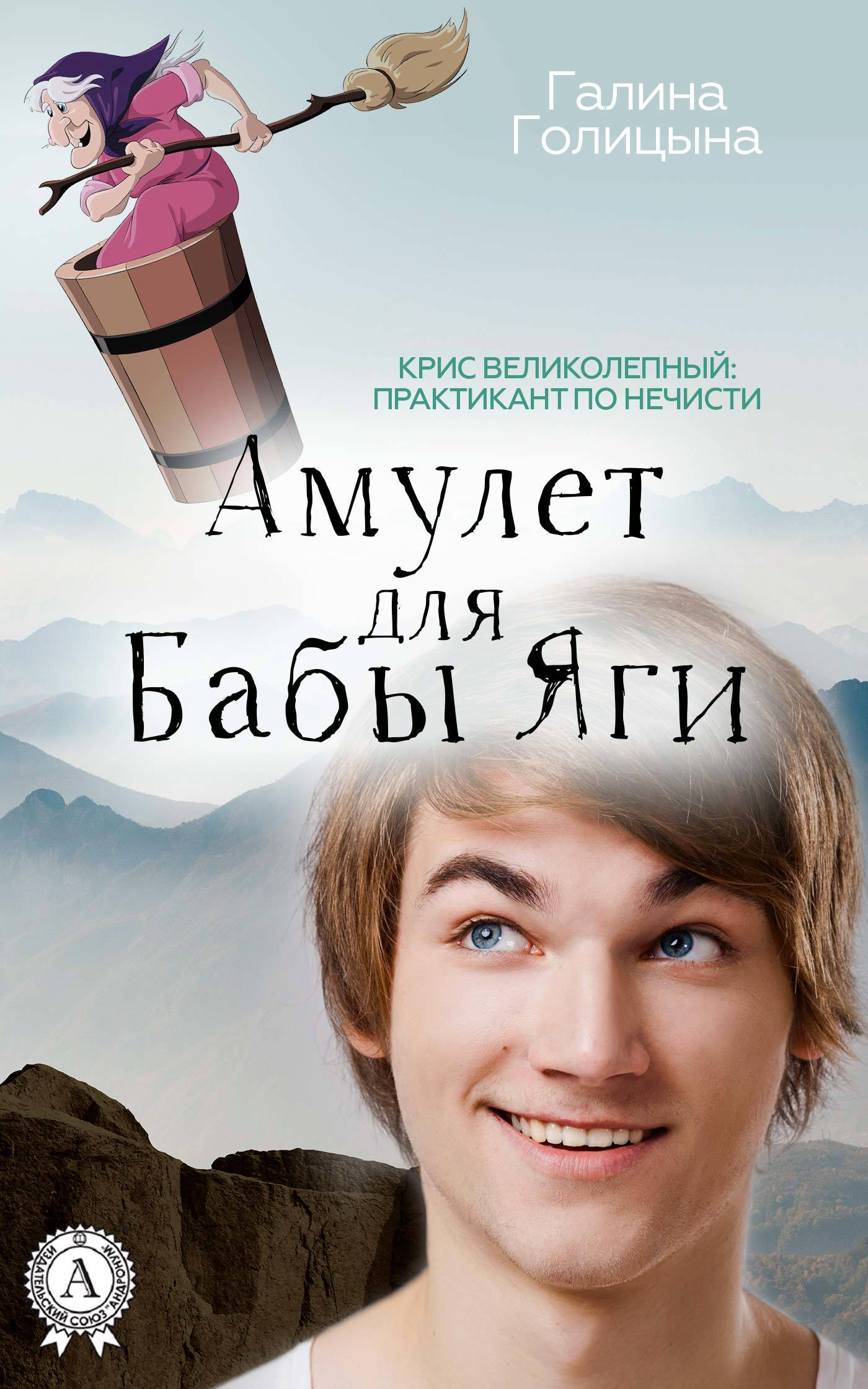 Галина Голицына - Амулет для Бабы Яги