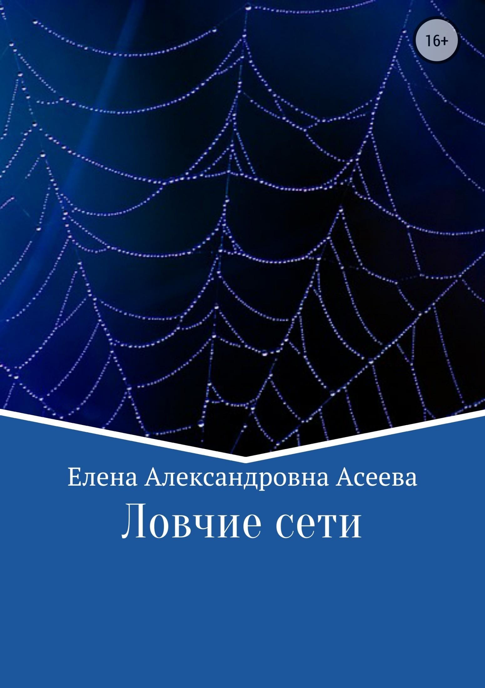 Елена Асеева - Ловчие сети