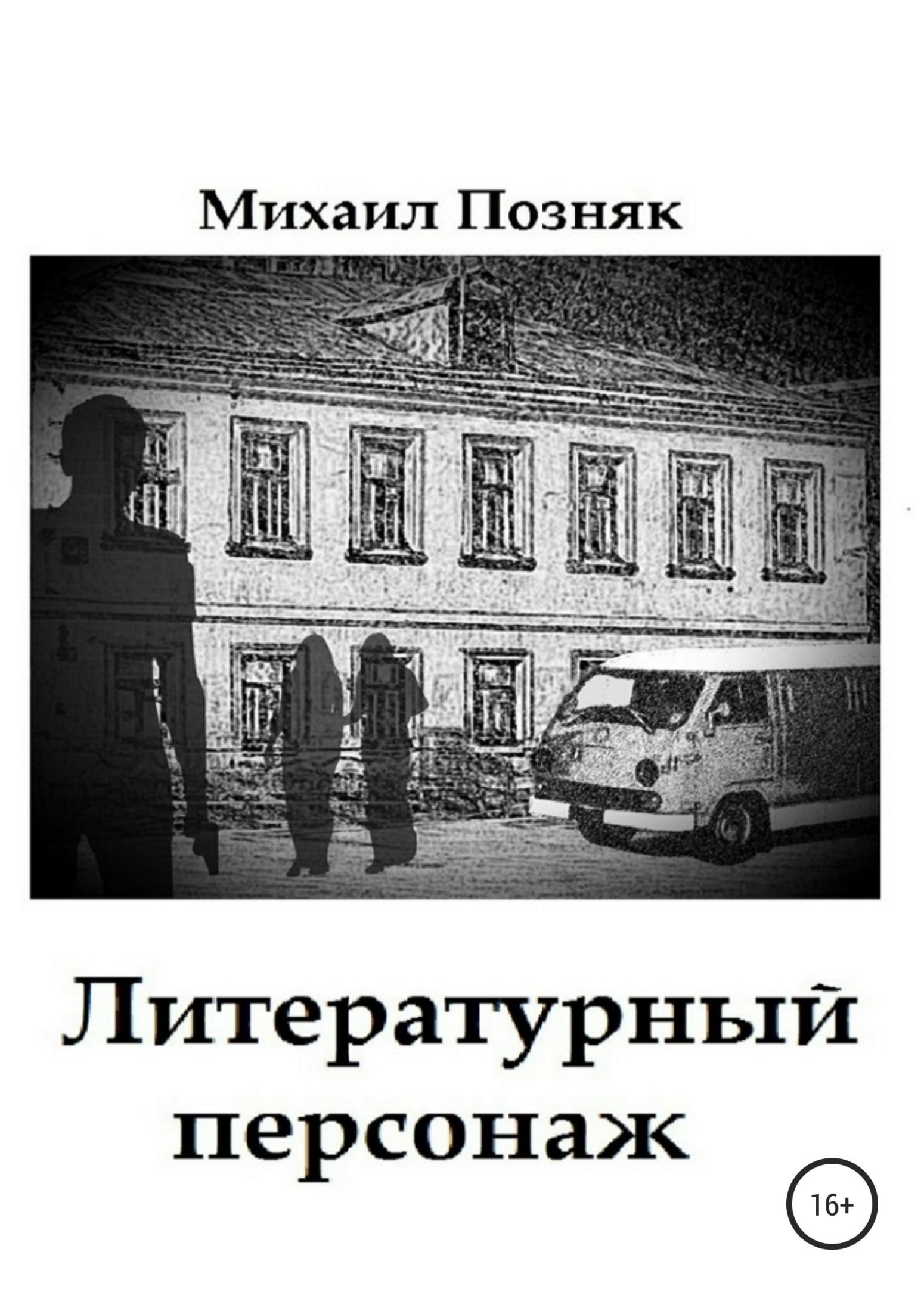 Михаил Викторович Позняк бесплатно
