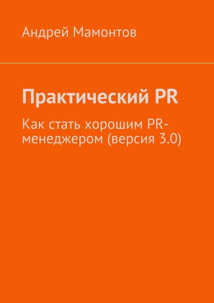Скачать Практический PR. Как стать хорошим PR-менеджером (версия 3.0) быстро