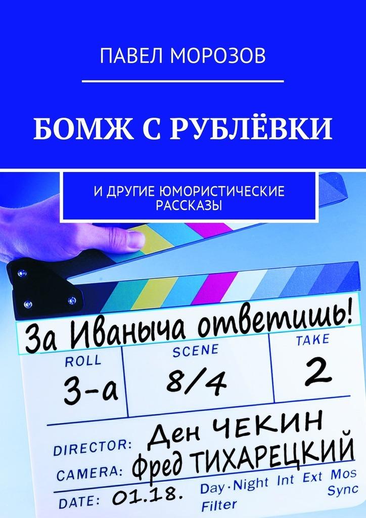 Павел Морозов Бомж с Рублёвки. И другие юмористические рассказы футболка бомж