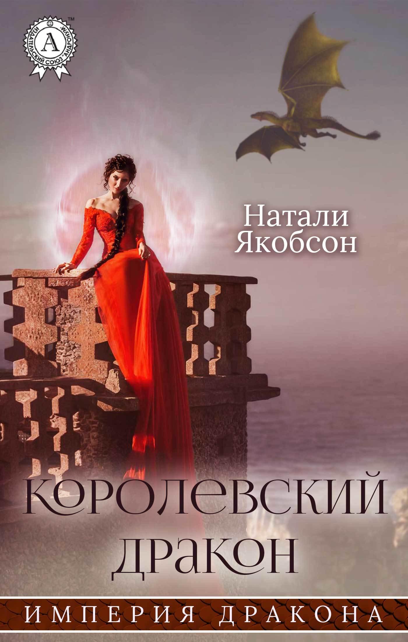 Натали Якобсон - Королевский дракон
