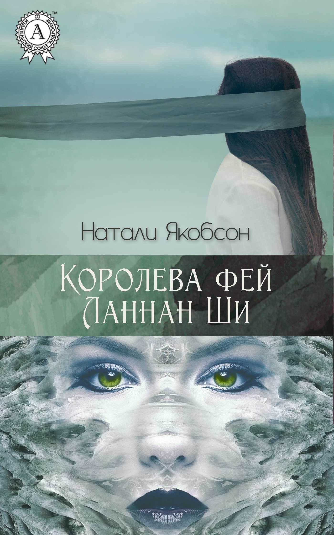 Натали Якобсон бесплатно