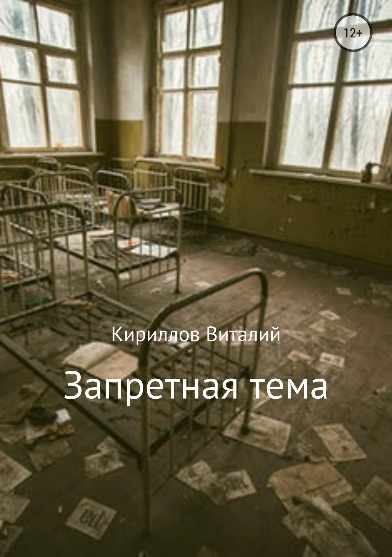 Виталий Александрович Кириллов Запретная тема