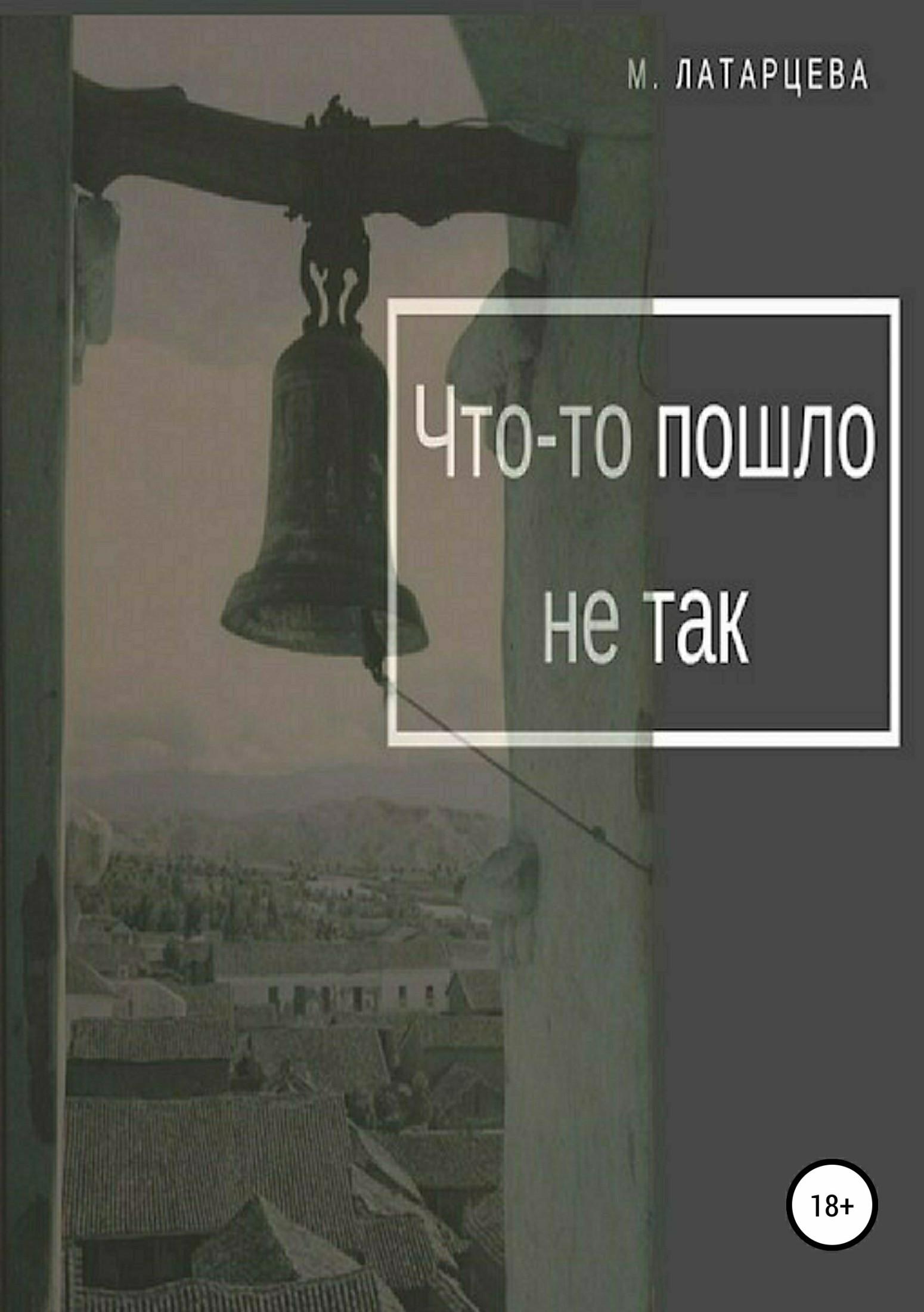 Мария Латарцева Что-то пошло не так