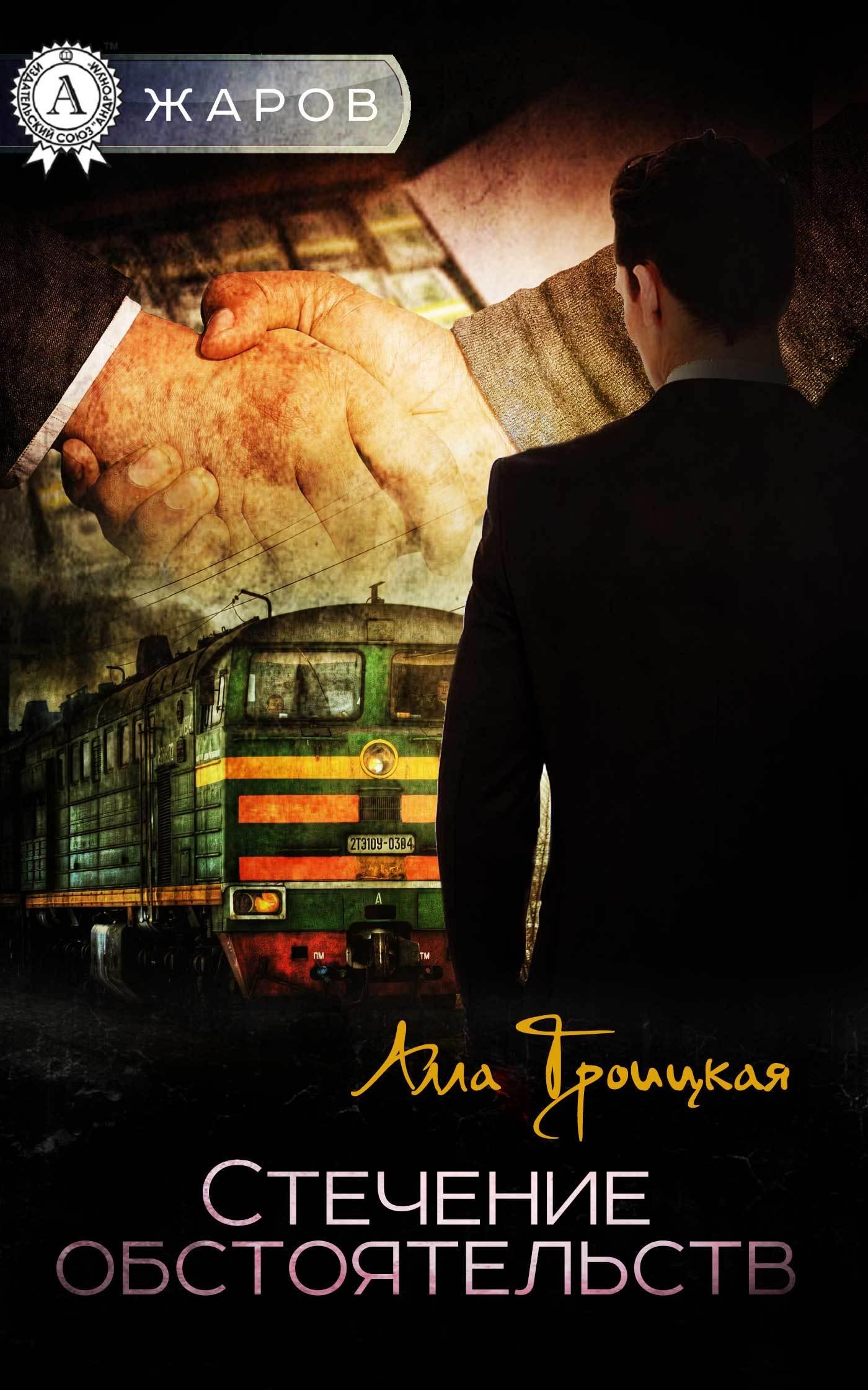 Алла Троицкая Стечение обстоятельств билет на поезд мариуполь москва