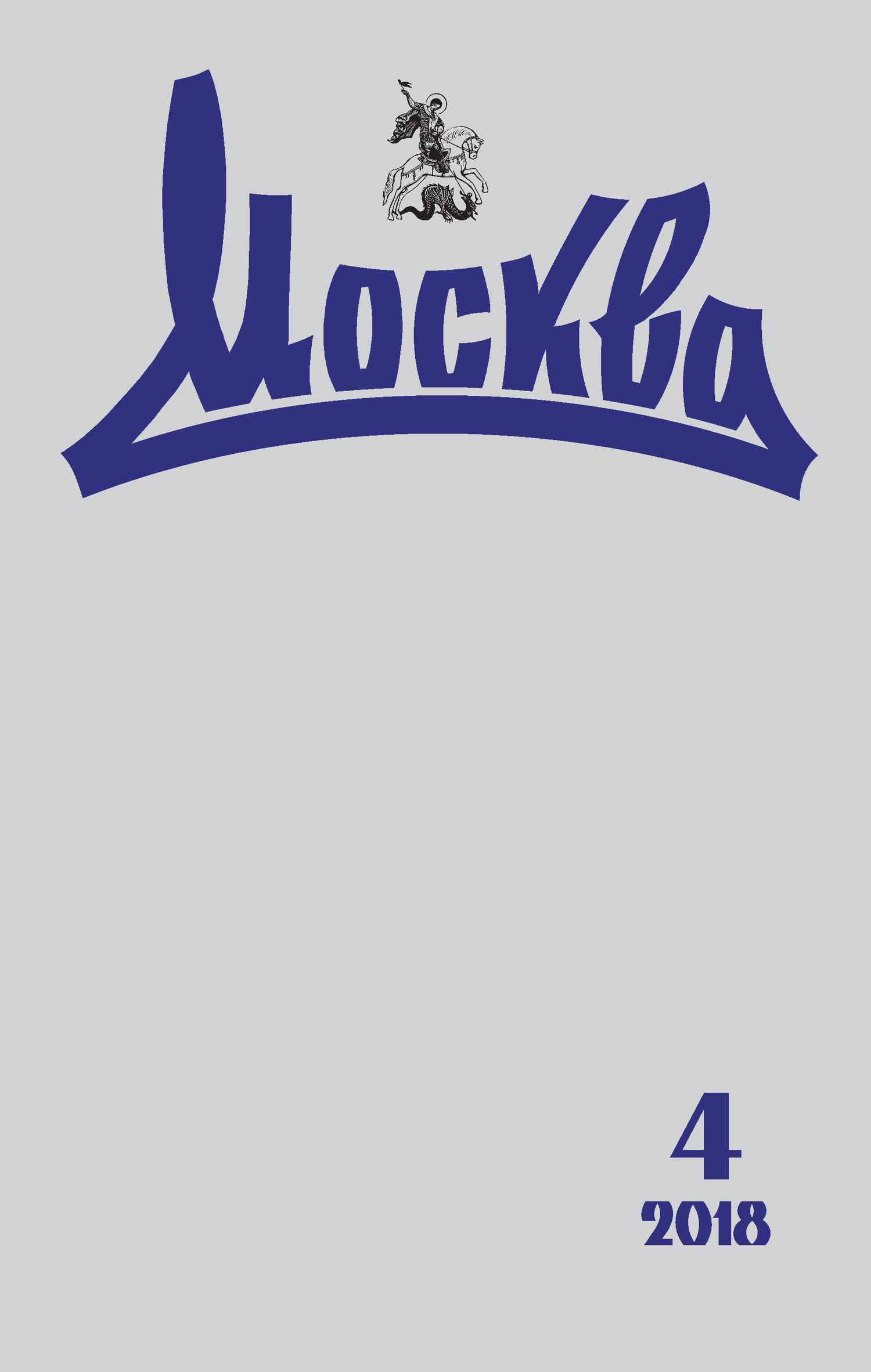 Отсутствует. Журнал русской культуры «Москва» №04/2018