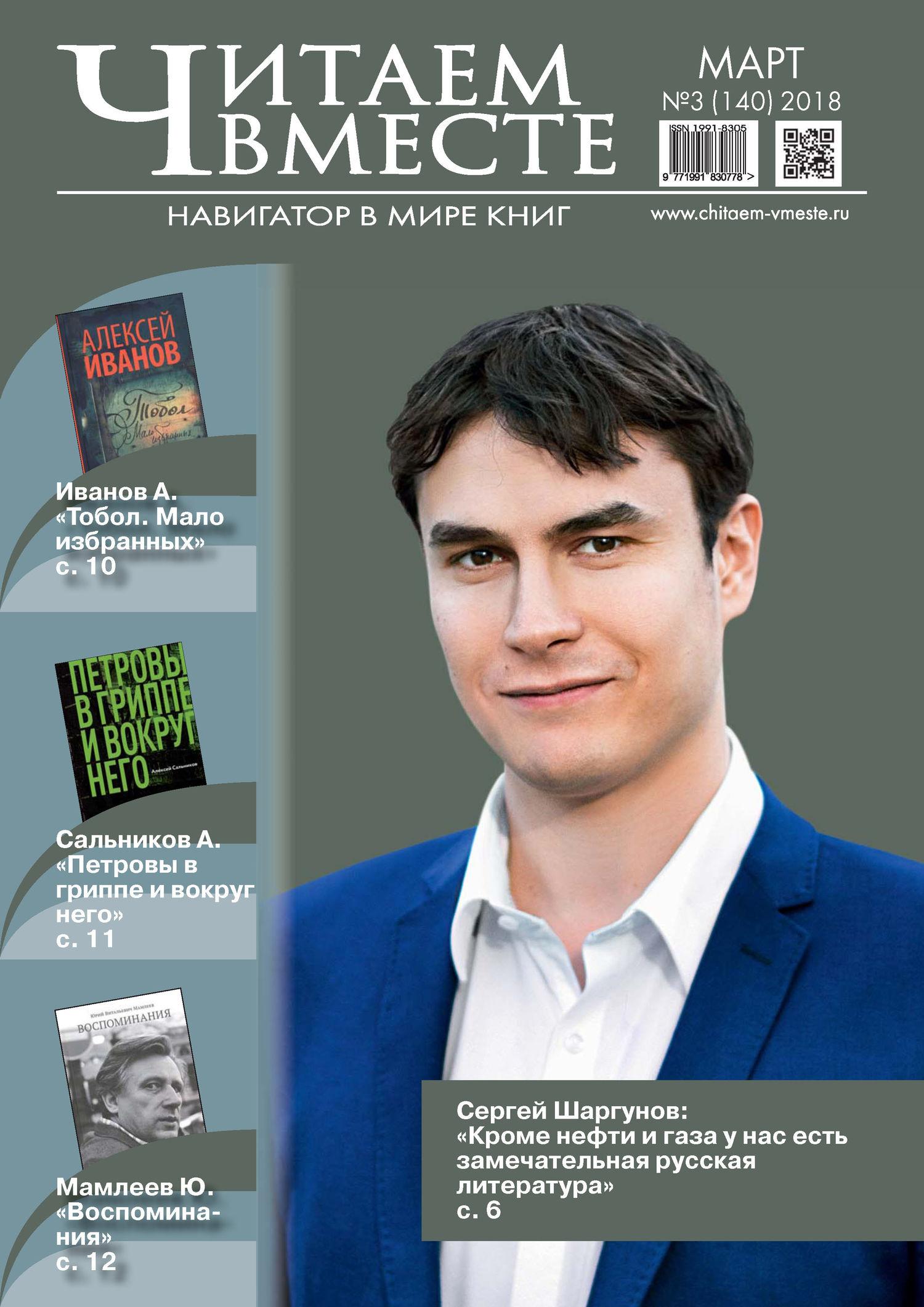 Отсутствует. Читаем вместе. Навигатор в мире книг. №03/2018