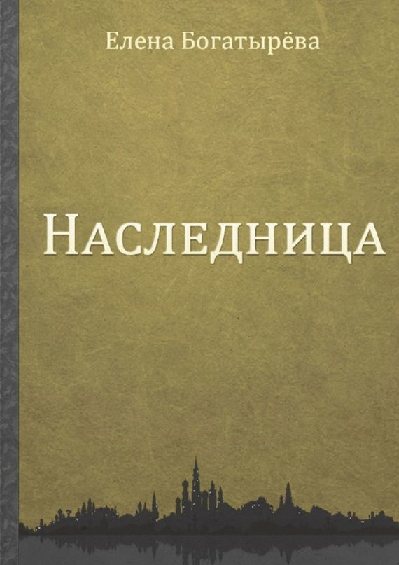 Обложка книги Наследница, автор Елена Богатырёва