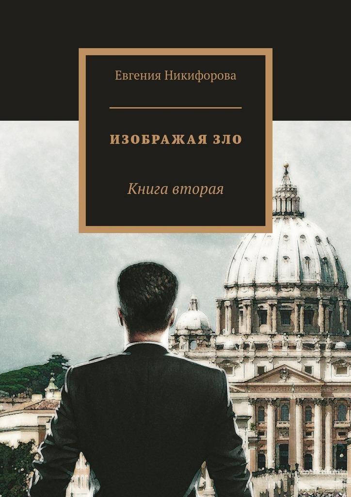 Евгения Никифорова бесплатно