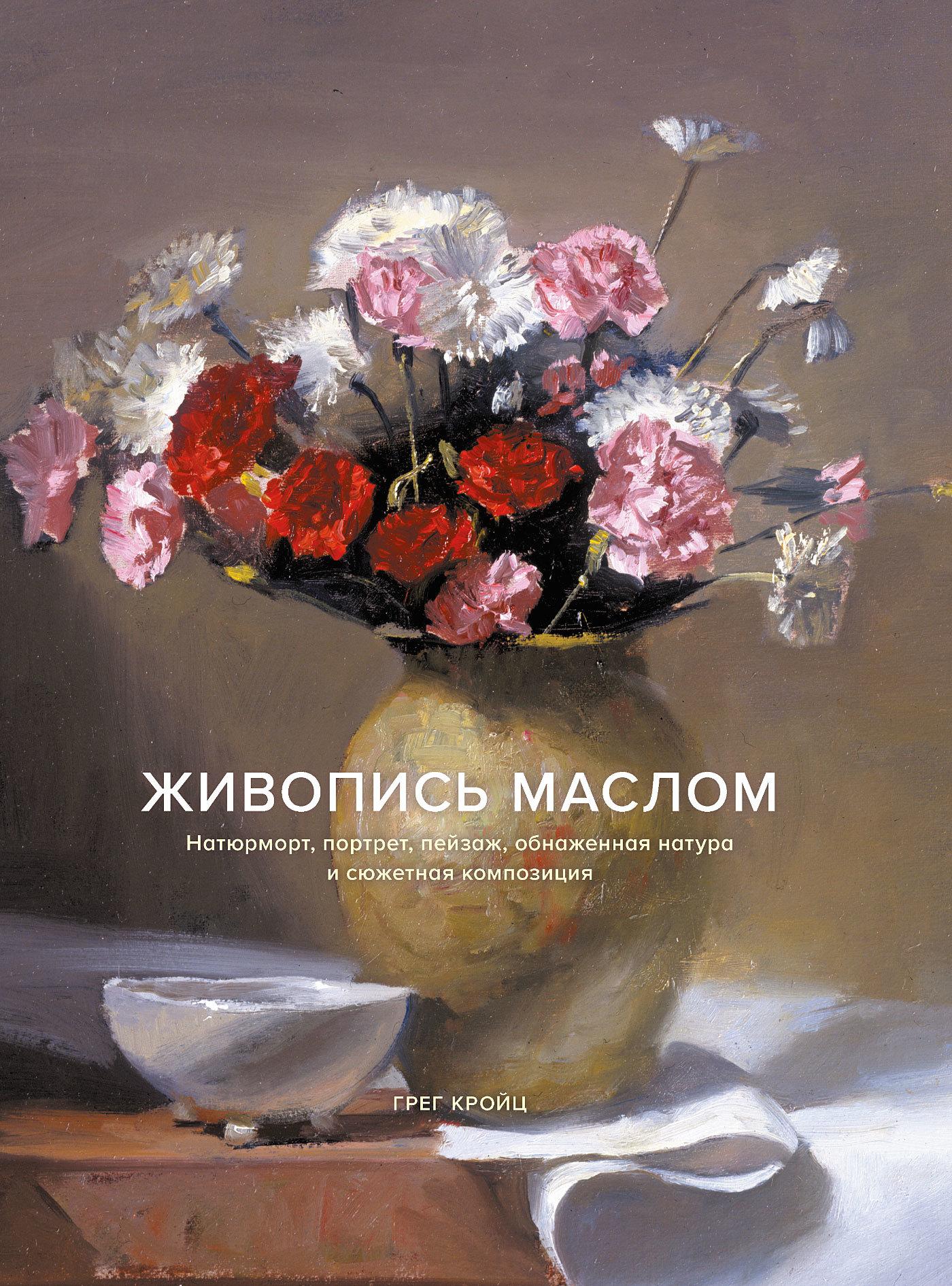 Грег Кройц. Живопись маслом. Натюрморт, портрет, пейзаж, обнаженная натура и сюжетная композиция