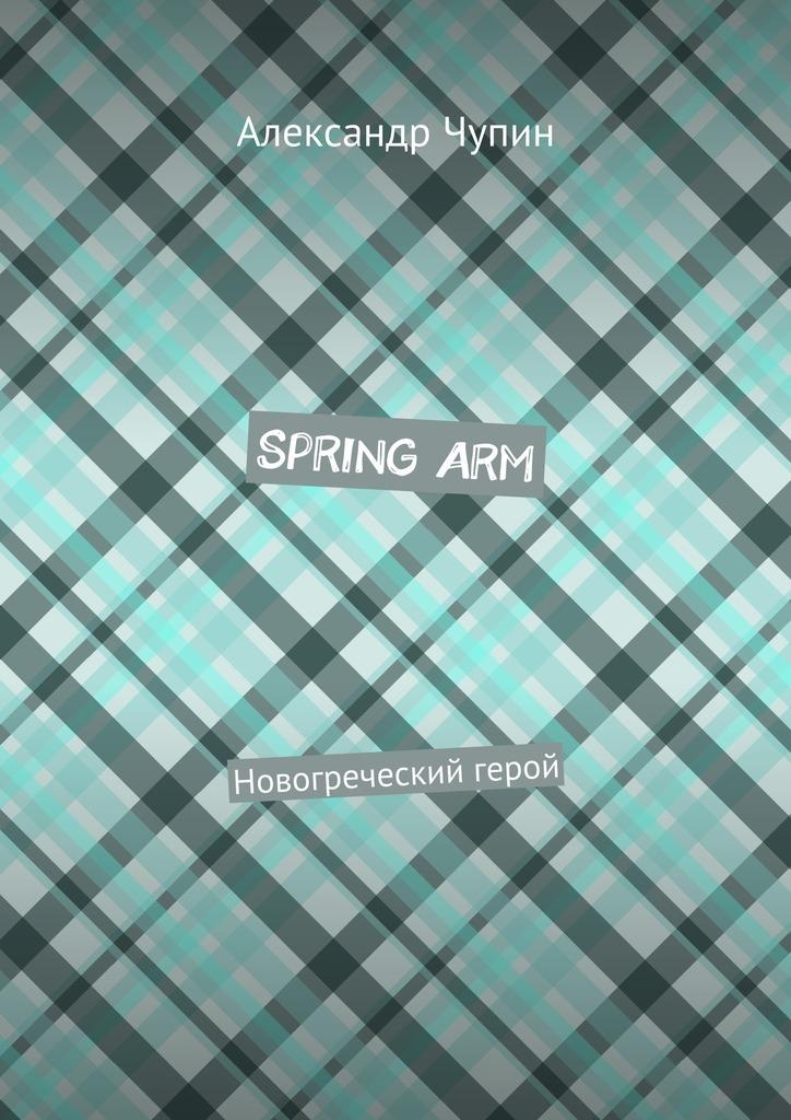 Обложка книги SpringArm. Новогреческий герой, автор Александр Евгеньевич Чупин